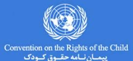 پیمان نامه حقوق کودک