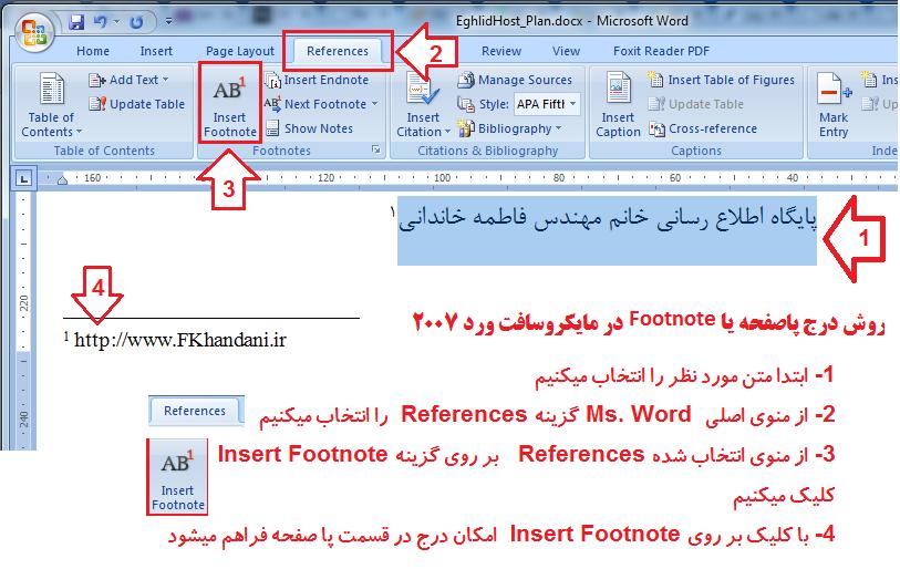 آموزش تصویری درج پا صفحه یا Footnote  در ms.word 2007