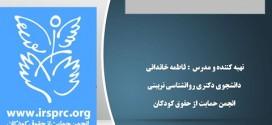 Fkhandani.ir پیمان نامه حقوق کودک (فایل پاورپوینت کامل)