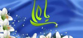 میلاد با سعادت حضرت علی(ع) ، روز پدر و روز مرد گرامی باد