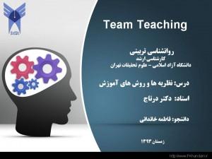 کنفرانس تدریس گروهی team teaching آقای دکتر درتاج