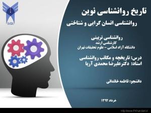 Khandani_PowerPoint_1