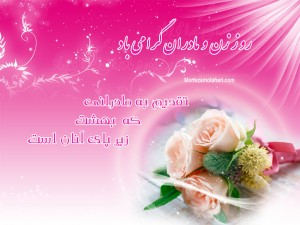 روز زن و مادر گرامی باد
