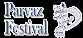جشنواره بین المللی فیلم کوتاه پرواز PARVAZ INTERNATIONAL FILM FESTIVAL
