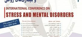 همایش بین المللی استرس و بیماریهای روانی